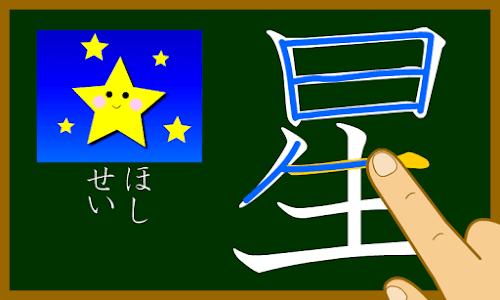 Japanese-kanji2(free) screenshot 5