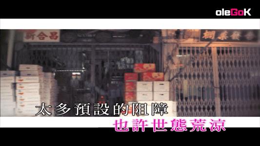 hmv oleGoK(手機版Karaoke) screenshot 10