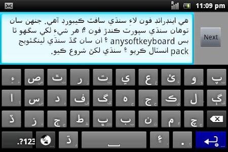 Sindhi for AnySoftKeyboard screenshot 1