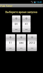Puk Timer screenshot 5