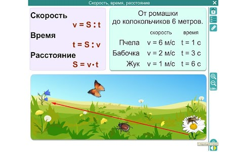 Математика 4 класс ФГОС screenshot 10