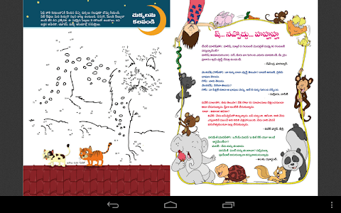 Champak - Telugu screenshot 7