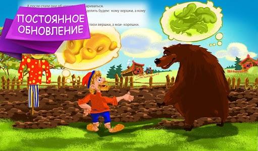 Детские сказки бесплатно screenshot 10