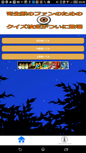 マンガクイズ for 寄生獣 screenshot 6