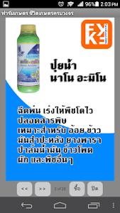 FK ปุ๋ย-ยา screenshot 1