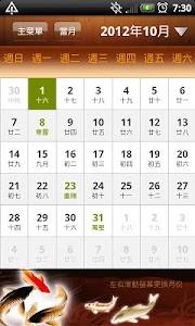 天一黃曆繁體版(萬年曆、稱骨算命、姓名、號碼、解夢、農曆) screenshot 1
