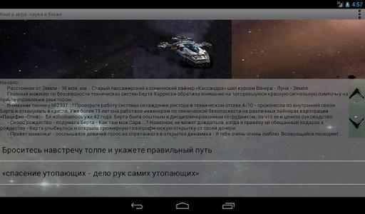 st Книга-игра Пауки в банке screenshot 4