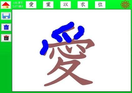 4年漢字なぞり書き screenshot 2