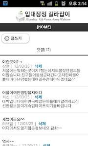 입대장정 길라잡이 screenshot 2
