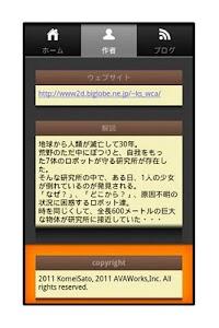 アッテンボローの怪人02 screenshot 6