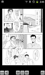 音音コミック版「流れる雲よ」第一話 体験版 screenshot 3