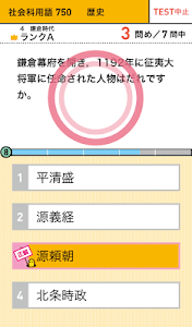 学研『高校入試ランク順 中学社会科用語750』 screenshot 3