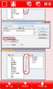 MOS Access2010対策 screenshot 2