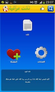 نكت عراقية screenshot 3