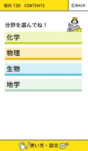 学研『高校入試ランク順 中学理科130』 screenshot 7