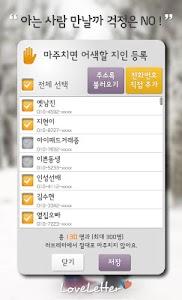 러브레터소개팅 -  매일 8명을 만나요 screenshot 1