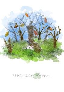 [어린이 동화책] 꼬마영웅 송송 screenshot 1