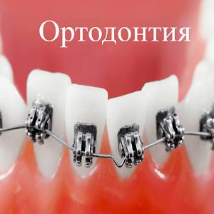 Стоматология и ортодонтия