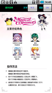 Magical Dreamers(Chinese ver) screenshot 3