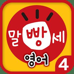 수퍼맘 박현영의 말문이 빵 터지는 세 마디 영어 4권