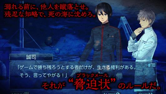 ADV 黒のコマンドメント - KEMCO screenshot 6