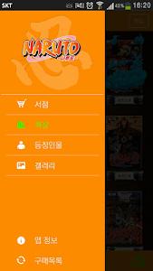나루토 공식 디지털 코믹 (1권~최신권) screenshot 5