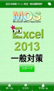MOS Excel2013一般対策 screenshot 0