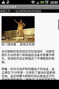 中文社会媒体 screenshot 1