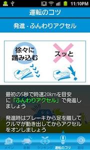 HANKO Change Drive 運転診断 screenshot 4