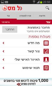 כל מס screenshot 5