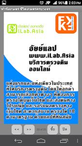 FK ปุ๋ย-ยา screenshot 2