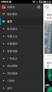 和邪社 screenshot 4