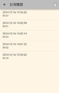 胎動カウント screenshot 1