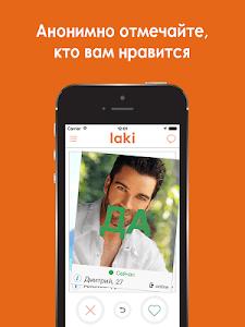 Laki - знакомства модно screenshot 13