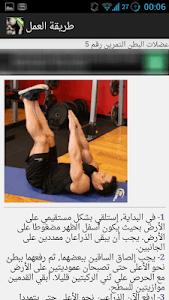 قوي جسمك screenshot 4