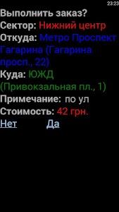 Мультитакси Харьков: Водитель screenshot 1