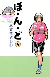 [全巻無料] ぼ・ん・ど 無料で読めるマンガコミックアプリ screenshot 3