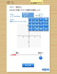 反比例のグラフ さわってうごく数学「AQUAアクア」 screenshot 7