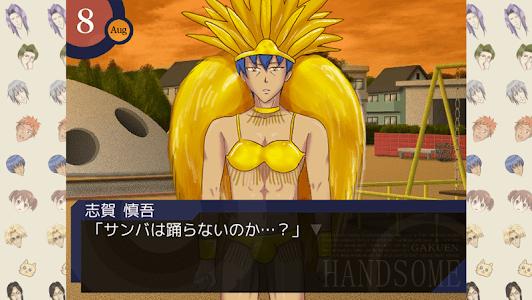 学園ハンサム 完全版 screenshot 10