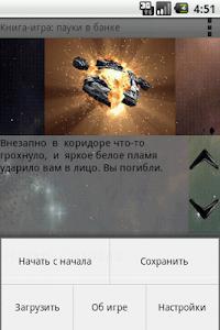 st Книга-игра Пауки в банке screenshot 2