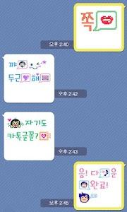 카톡글꼴_Rix두근두근 screenshot 4