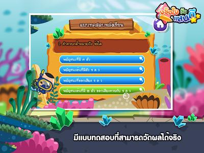 สนุกกับภาษาถิ่น Free screenshot 9
