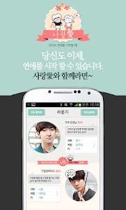 사랑애 - 채팅/랜덤채팅/미팅/만남/소개팅어플 screenshot 0