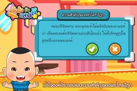 พระไตรปิฎก Free screenshot 2