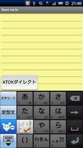 ATOK T-01C専用モジュール screenshot 1