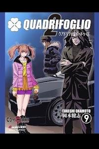 クアドリフォリオ・ドゥーエ Vol.9 (日本語のみ) screenshot 0