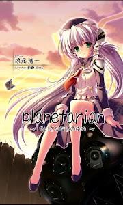 星の人~planetarian サイドストーリー~ screenshot 0