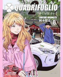クアドリフォリオ・ドゥーエ Vol.8 (日本語のみ) screenshot 5