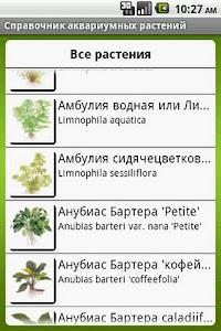 Aquatic plants Free screenshot 0