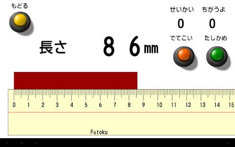 長さ(cm,mm) screenshot 4